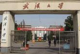 武汉大学研修班