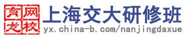 上海交通大学研修班