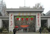 南京大学研修班